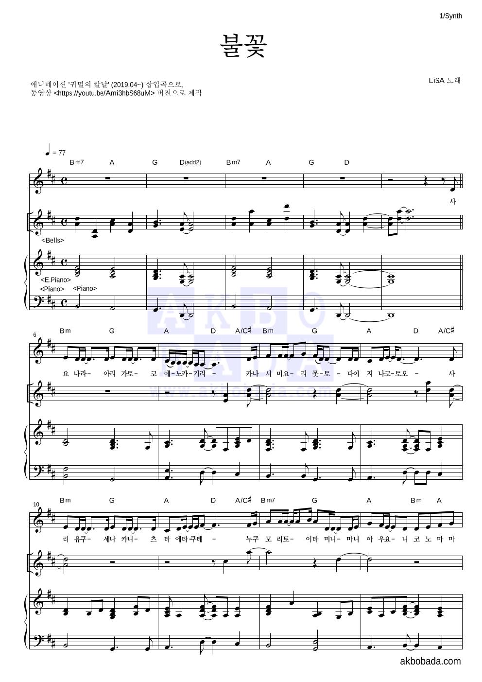 귀멸의 칼날 OST - 불꽃 건반 악보