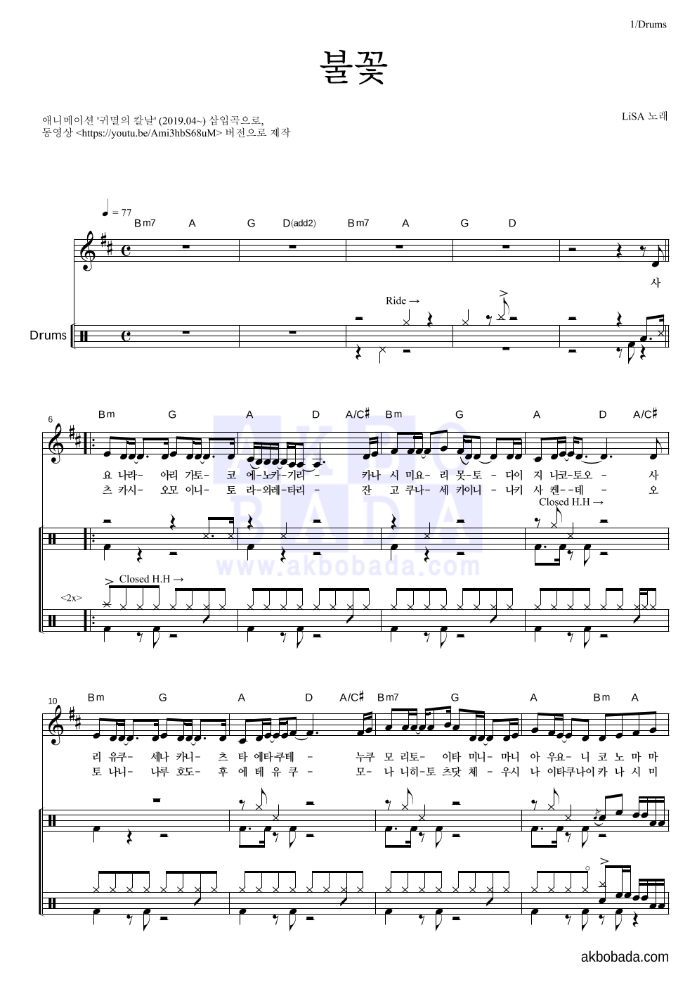 귀멸의 칼날 OST - 불꽃 드럼 악보