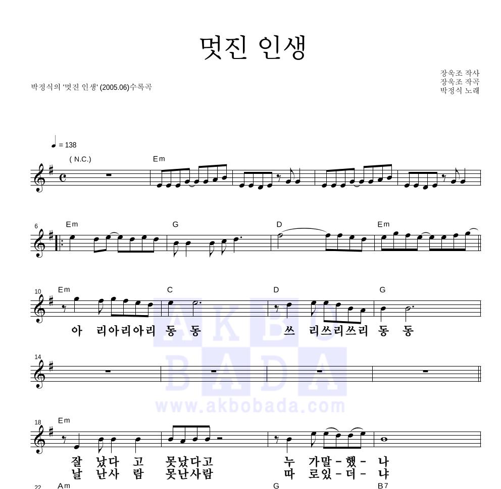 박정식 - 멋진 인생 멜로디 큰가사 악보