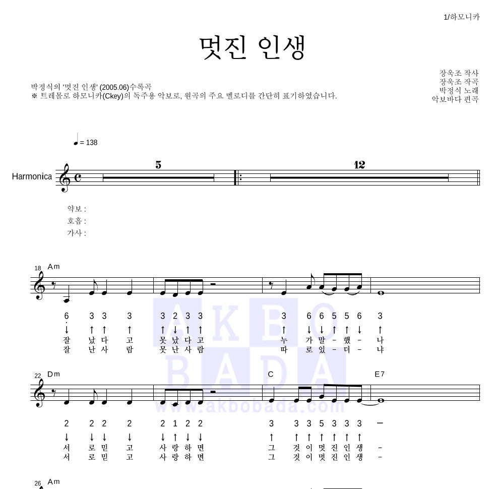 박정식 - 멋진 인생 하모니카 악보
