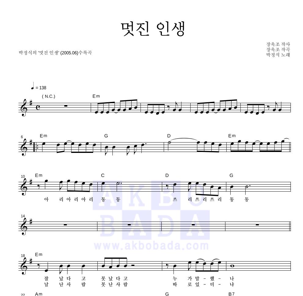 박정식 - 멋진 인생 멜로디 악보