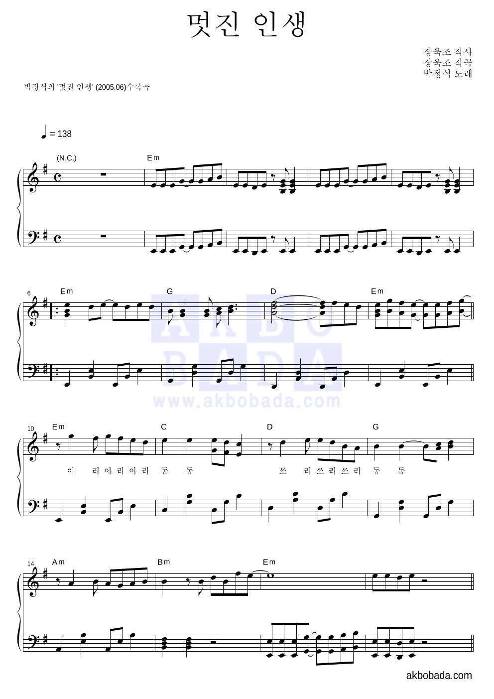 박정식 - 멋진 인생 피아노 2단 악보