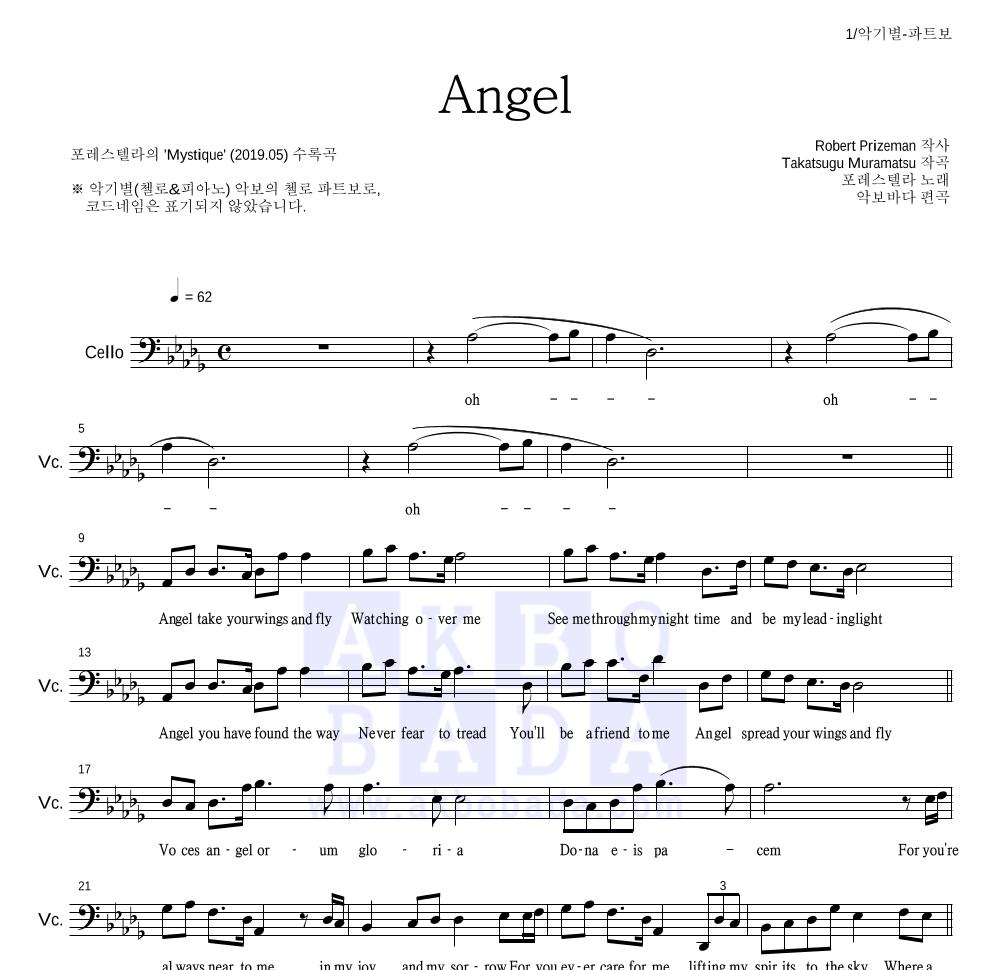 포레스텔라 - Angel 첼로 파트보 악보
