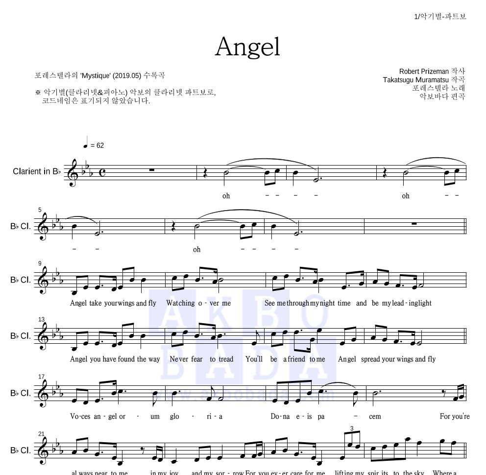 포레스텔라 - Angel 클라리넷 파트보 악보