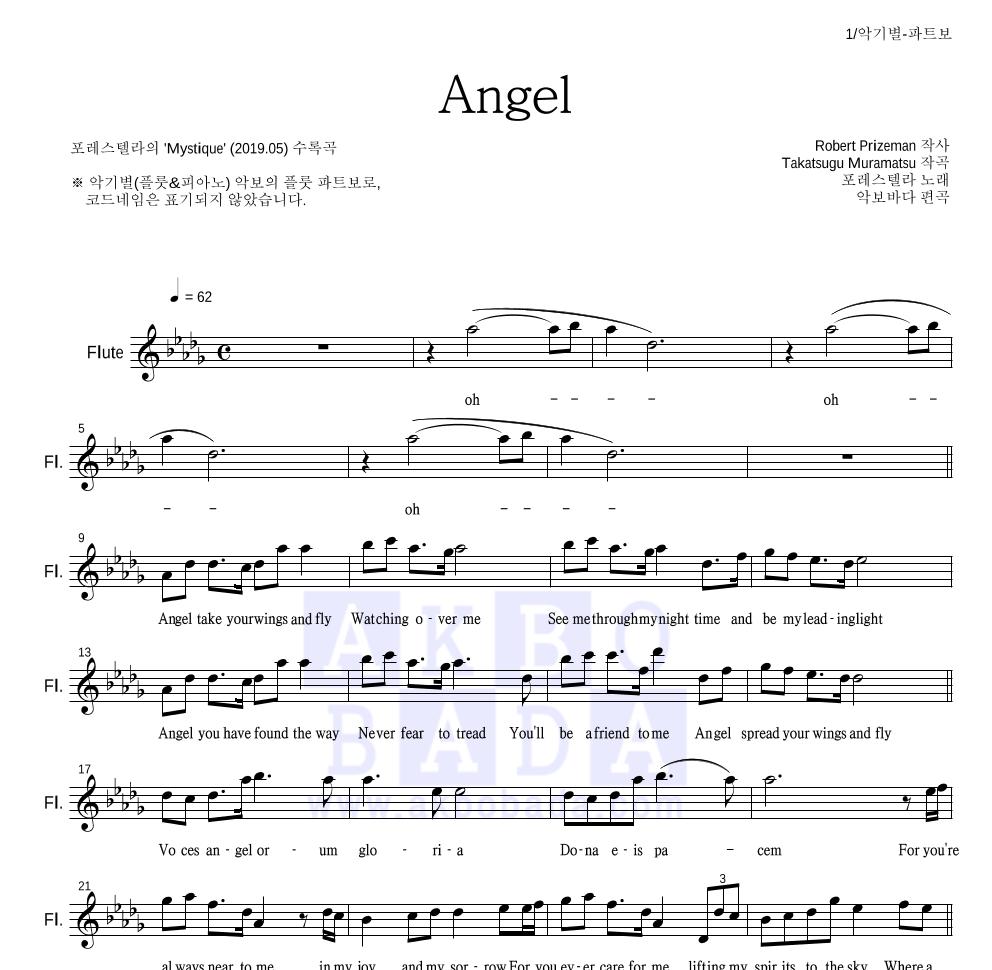 포레스텔라 - Angel 플룻 파트보 악보