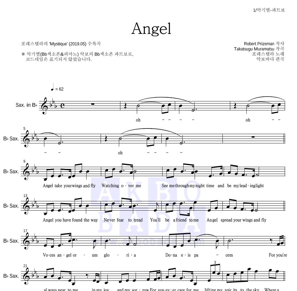 포레스텔라 - Angel Bb색소폰 파트보 악보