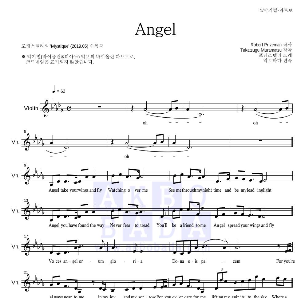포레스텔라 - Angel 바이올린 파트보 악보