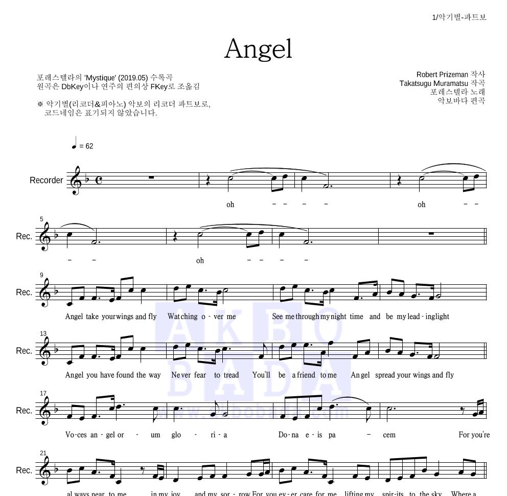 포레스텔라 - Angel 리코더 파트보 악보