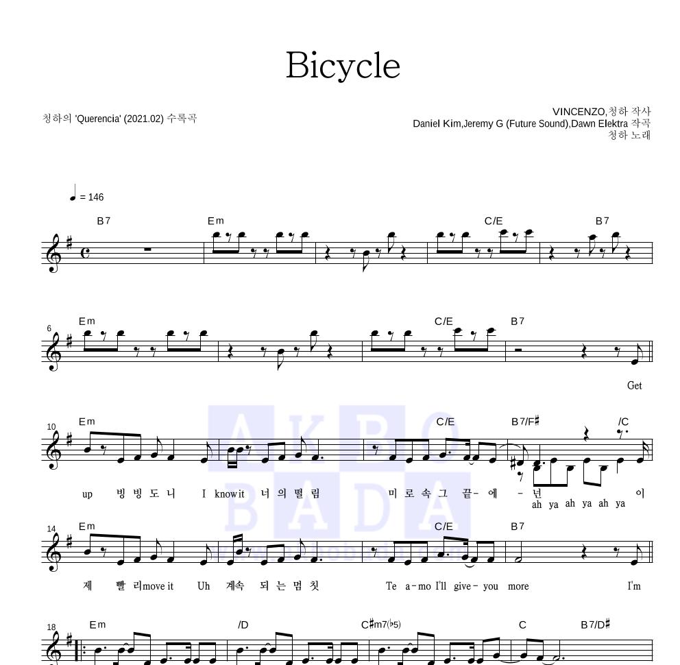 청하 - Bicycle 멜로디 악보
