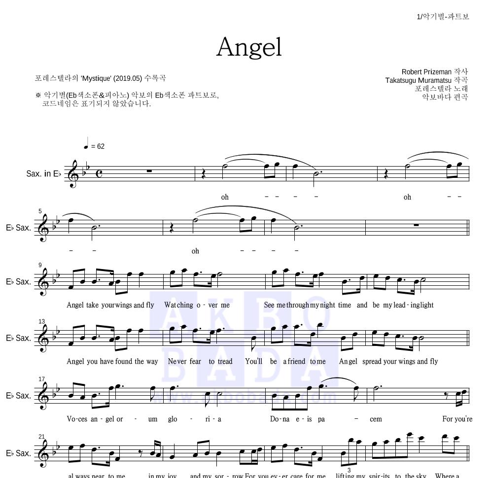 포레스텔라 - Angel Eb색소폰 파트보 악보