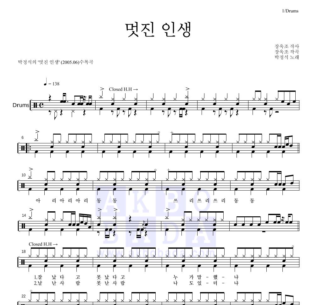 박정식 - 멋진 인생 드럼 1단 악보