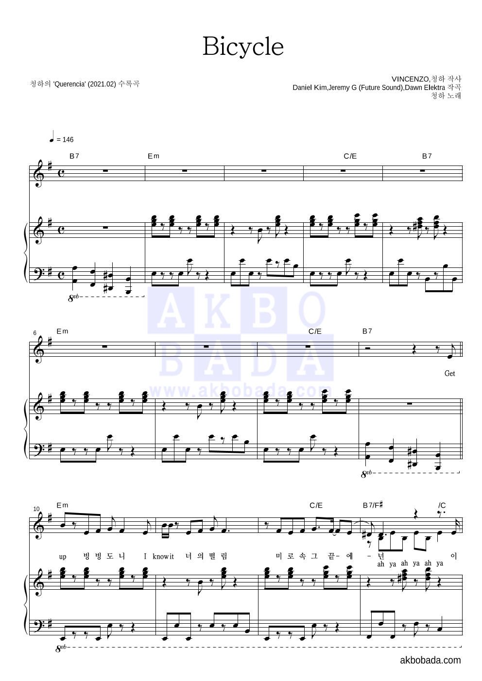 청하 - Bicycle 피아노 3단 악보