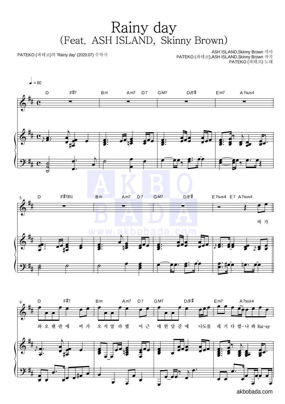 파테코 - Rainy day (Feat. ASH ISLAND, Skinny Brown) 피아노 3단 악보