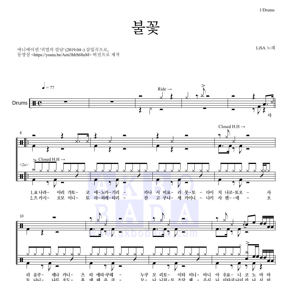 귀멸의 칼날 OST - 불꽃 드럼 1단 악보