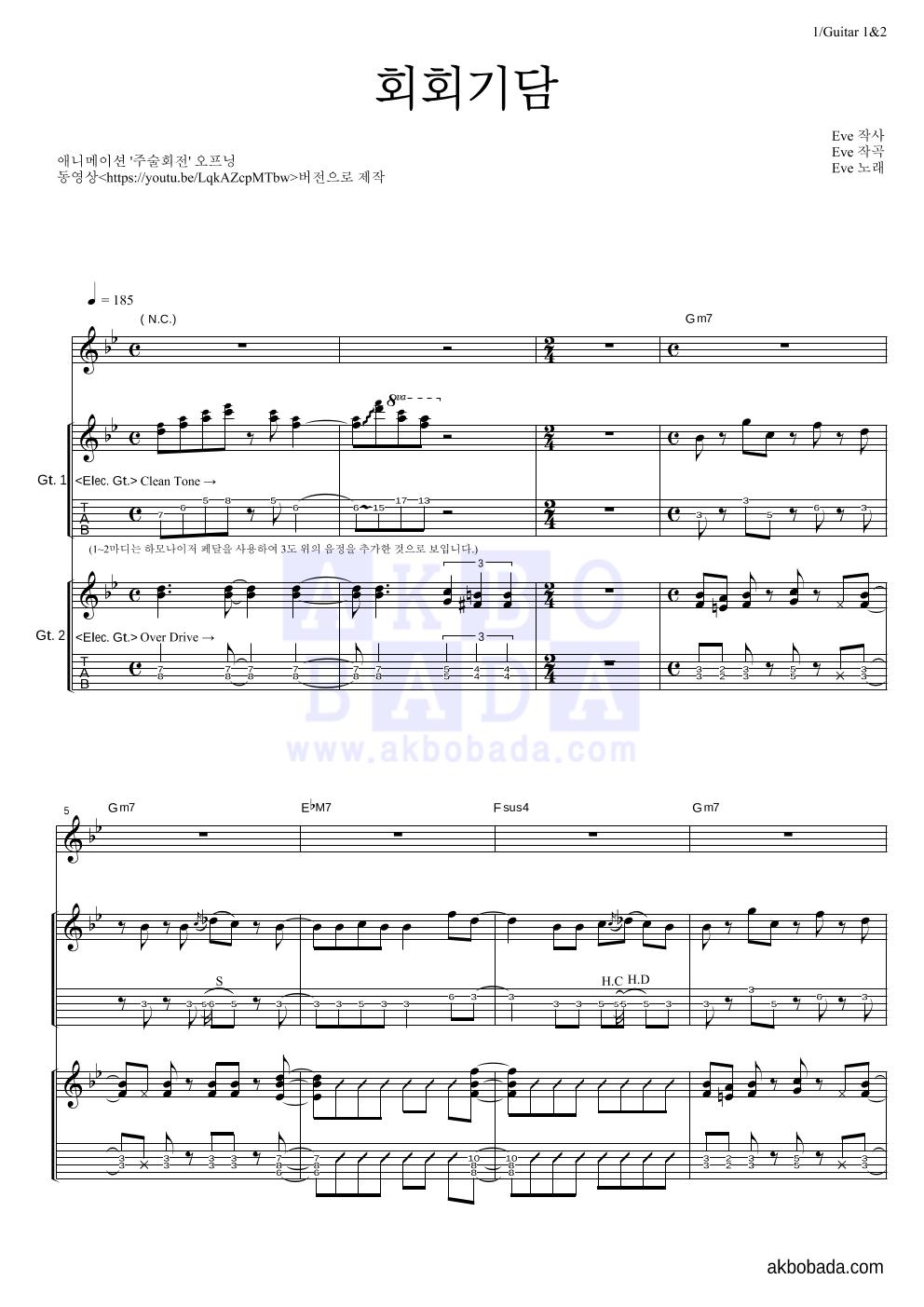 주술회전 - 회회기담 기타1,2 악보