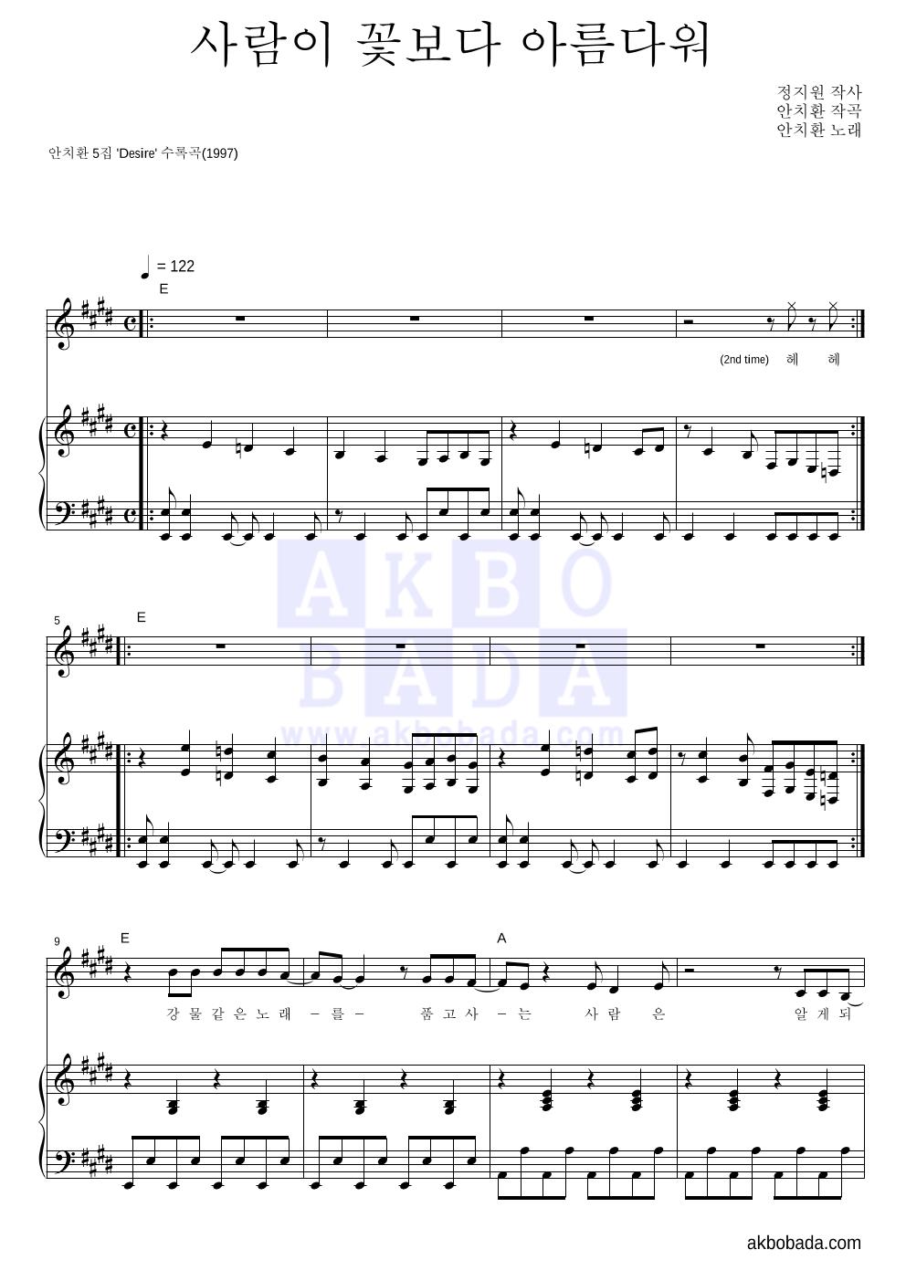 안치환 - 사람이 꽃보다 아름다워 피아노 3단 악보