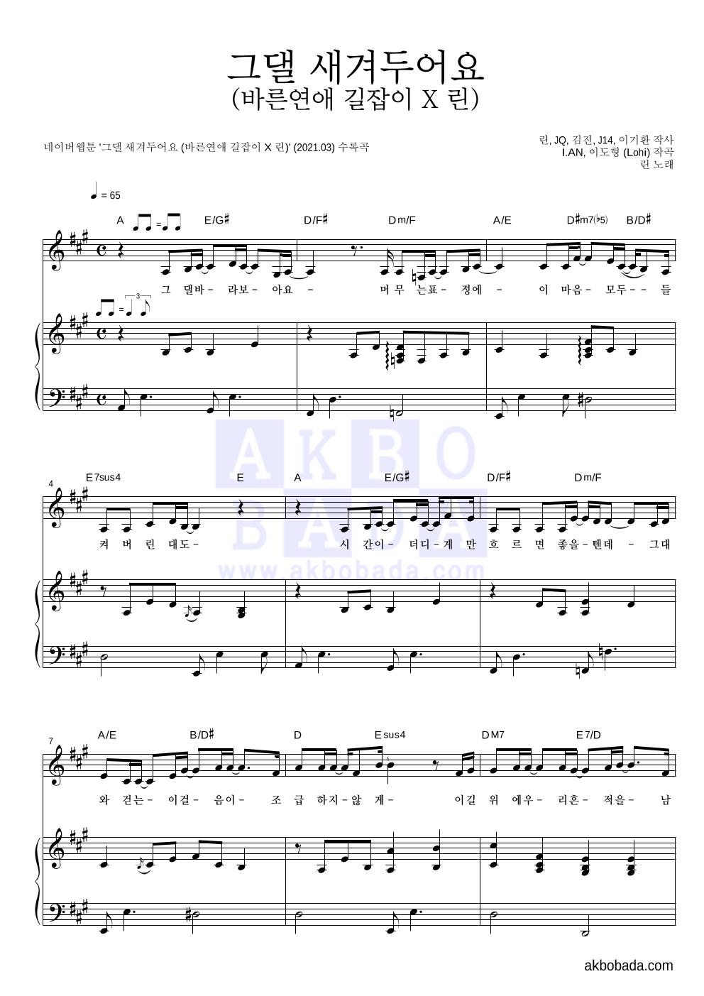 린(Lyn) - 그댈 새겨두어요 (바른연애 길잡이 X 린) 피아노 3단 악보