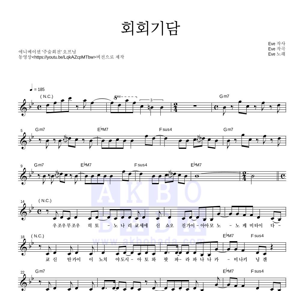 주술회전 - 회회기담 멜로디 악보