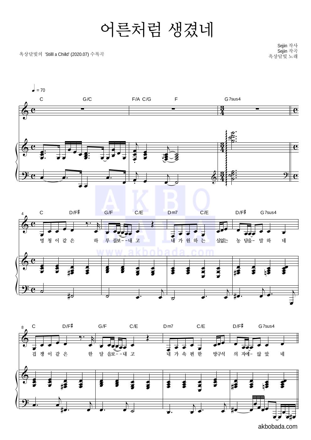 옥상달빛 - 어른처럼 생겼네 피아노 3단 악보
