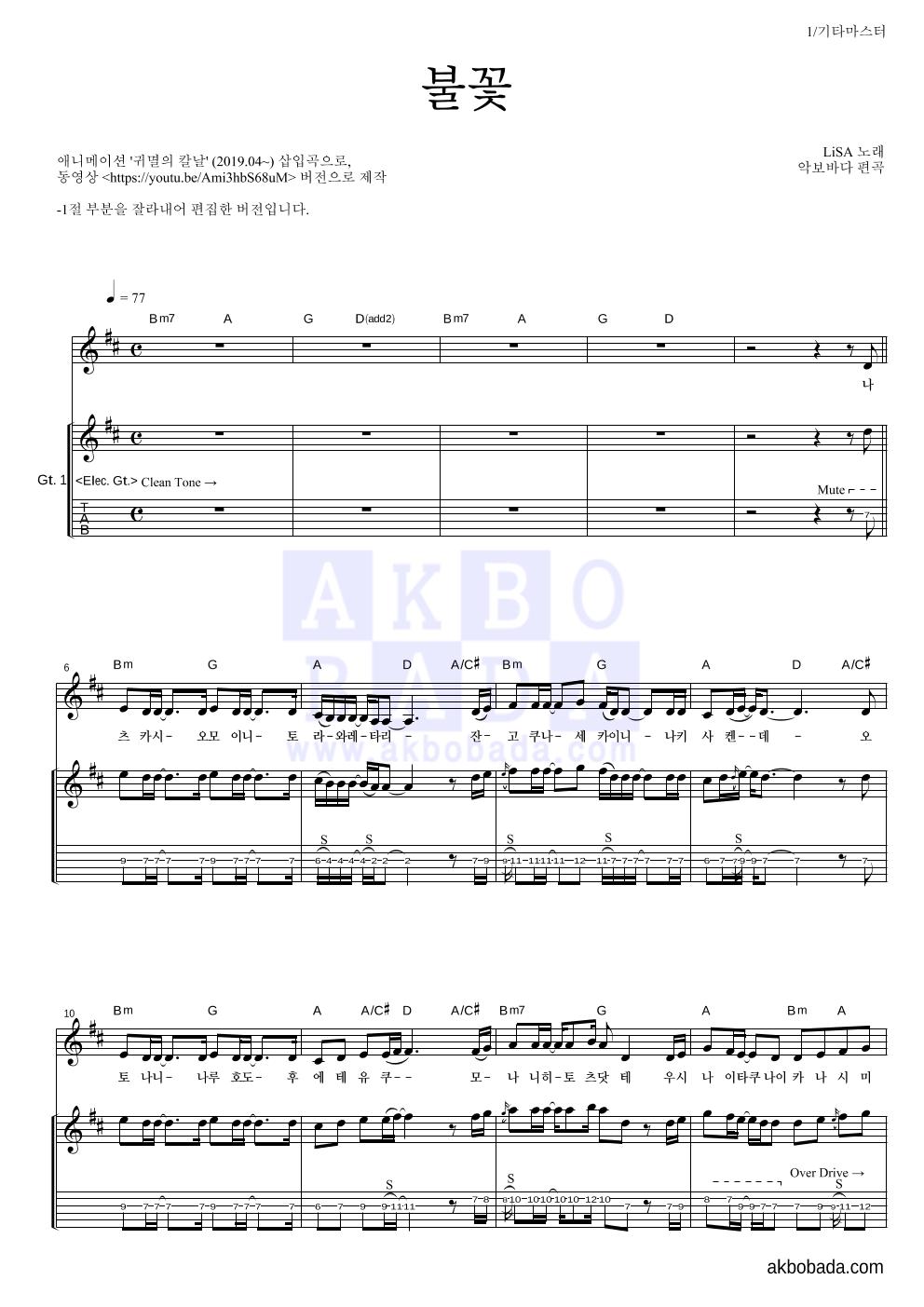 귀멸의 칼날 OST - 불꽃 기타 마스터 악보