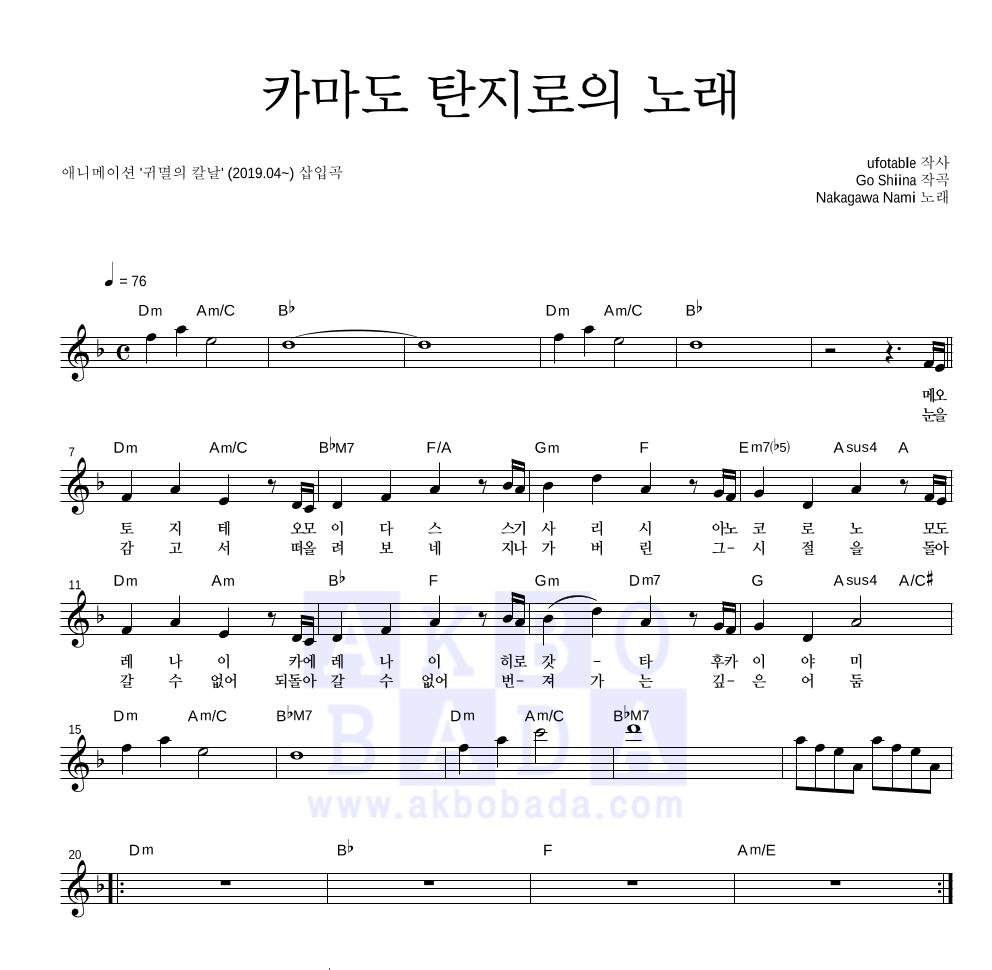 귀멸의 칼날 OST - 카마도 탄지로의 노래 멜로디 악보