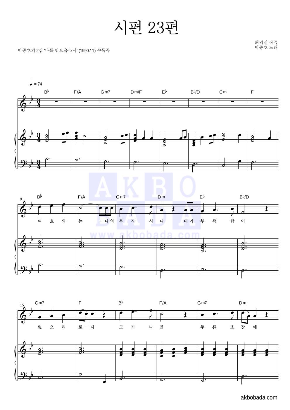 박종호 - 시편 23편 피아노 3단 악보