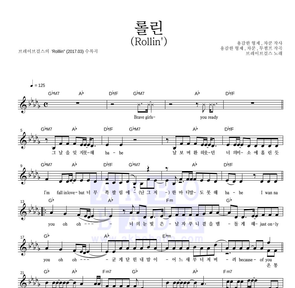 브레이브 걸스 - 롤린 (Rollin') 멜로디 악보