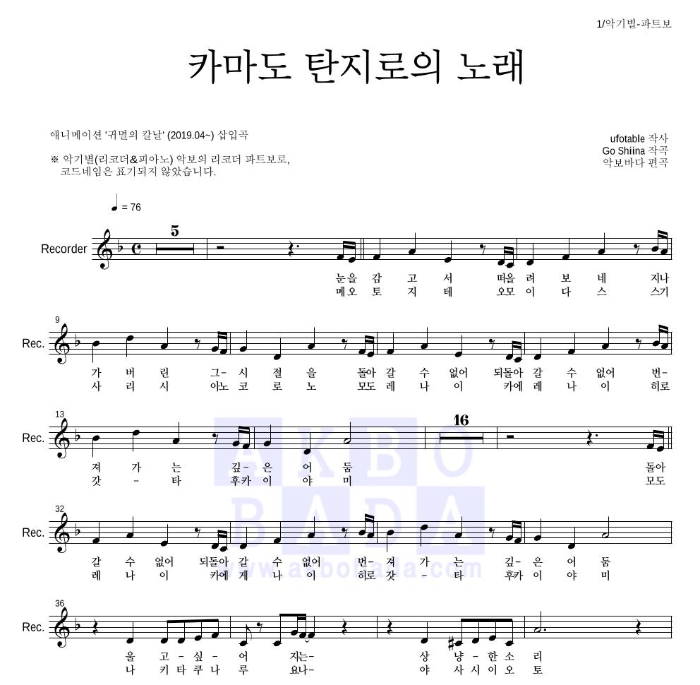 귀멸의 칼날 OST - 카마도 탄지로의 노래 리코더 파트보 악보