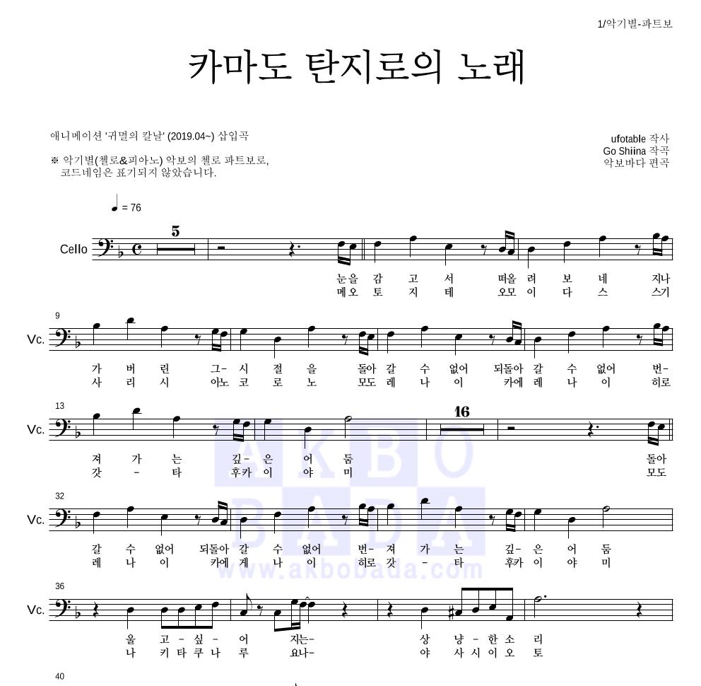 귀멸의 칼날 OST - 카마도 탄지로의 노래 첼로 파트보 악보