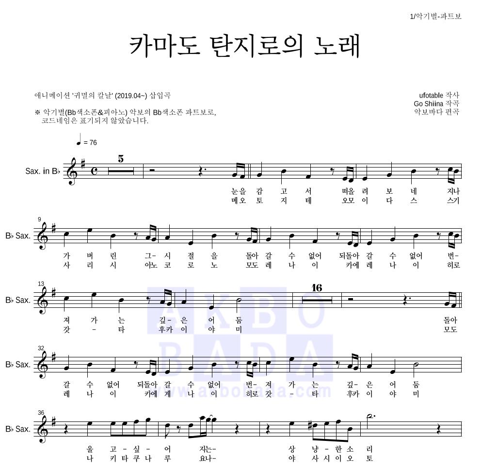 귀멸의 칼날 OST - 카마도 탄지로의 노래 Bb색소폰 파트보 악보