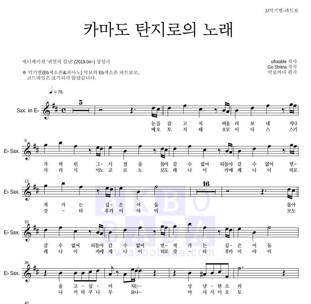 귀멸의 칼날 OST - 카마도 탄지로의 노래 Eb색소폰 파트보 악보