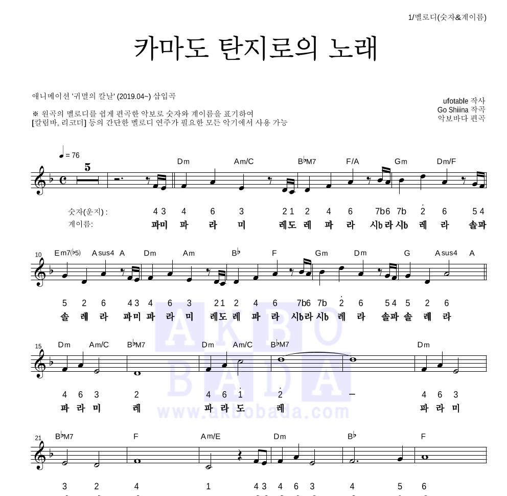 귀멸의 칼날 OST - 카마도 탄지로의 노래 멜로디-숫자&계이름 악보