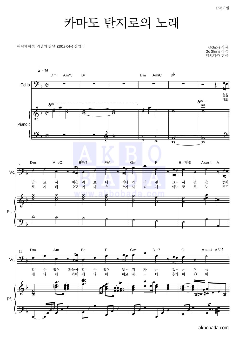 귀멸의 칼날 OST - 카마도 탄지로의 노래 첼로&피아노 악보