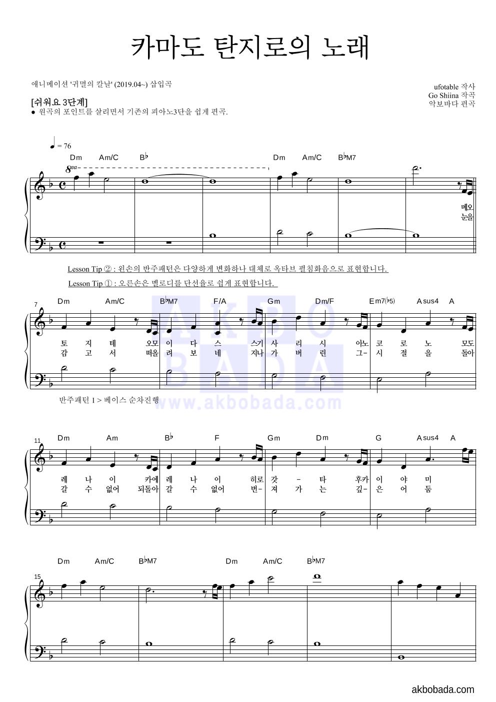 피아노2단-쉬워요 악보