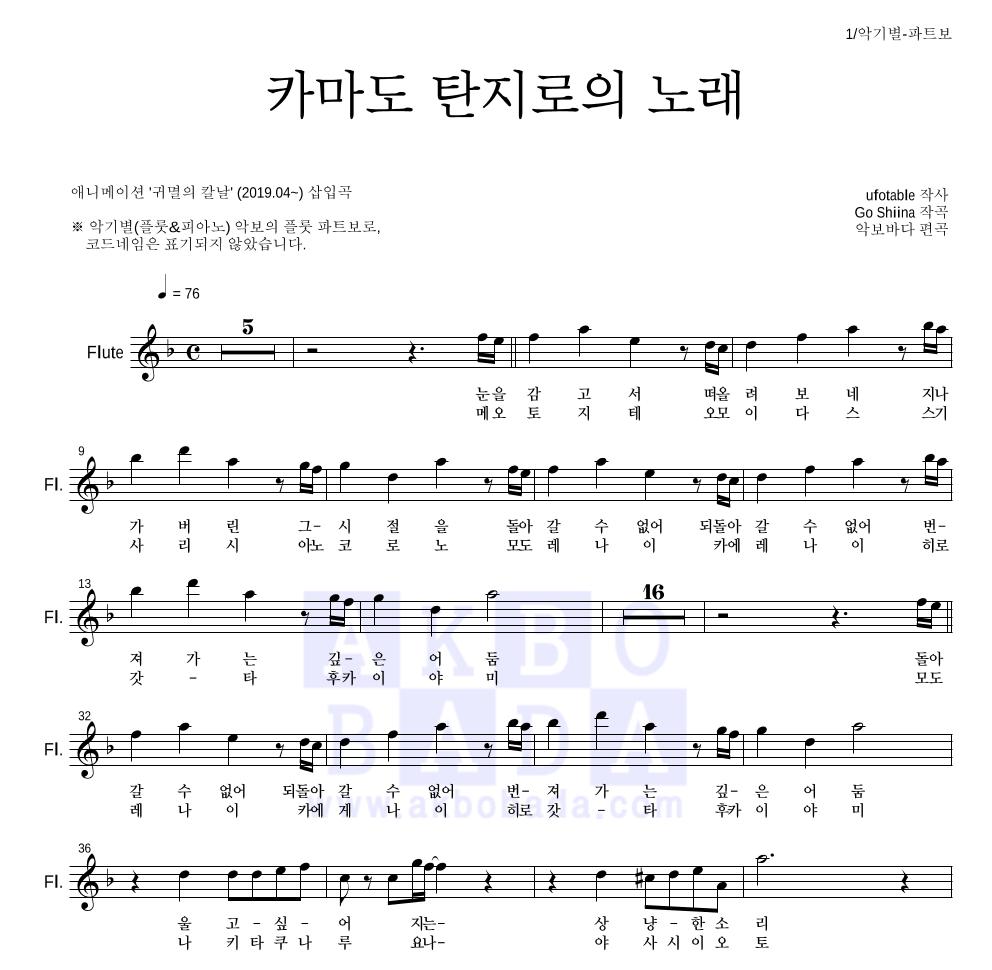 귀멸의 칼날 OST - 카마도 탄지로의 노래 플룻 파트보 악보