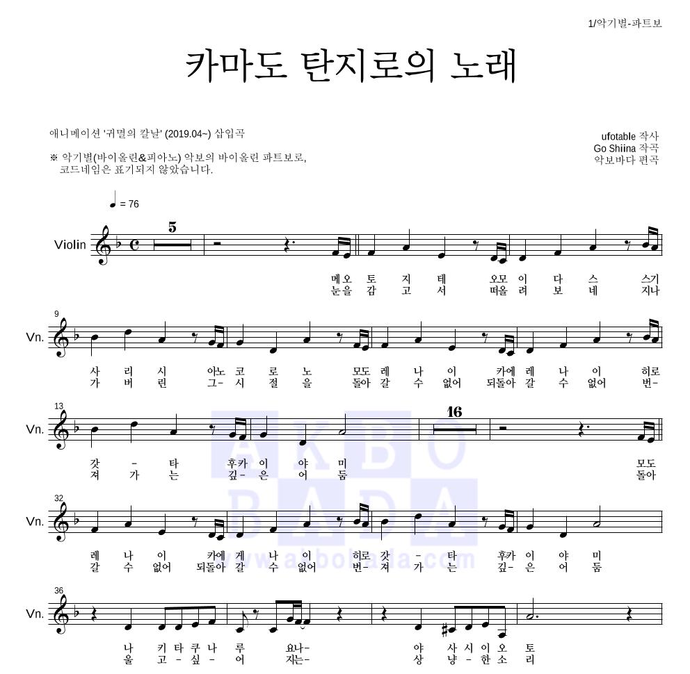 귀멸의 칼날 OST - 카마도 탄지로의 노래 바이올린 파트보 악보