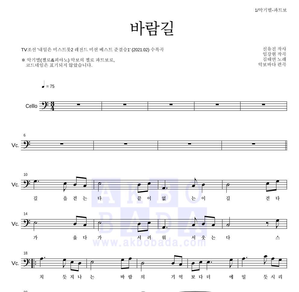 김태연 - 바람길 첼로 파트보 악보