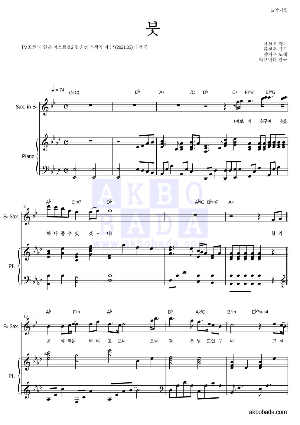 양지은 - 붓 Bb색소폰&피아노 악보