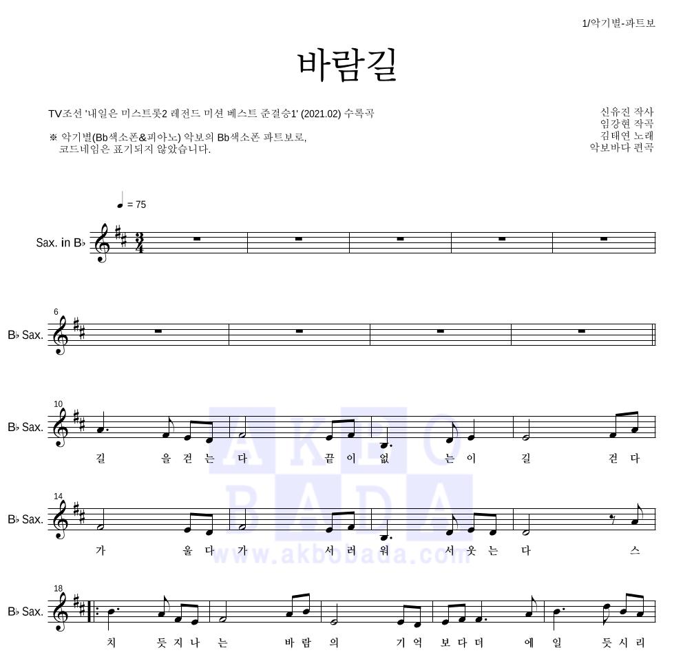 김태연 - 바람길 Bb색소폰 파트보 악보