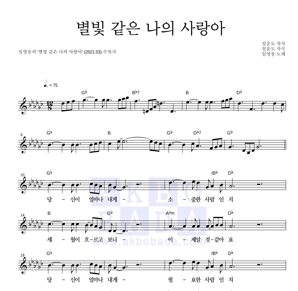 임영웅 - 별빛 같은 나의 사랑아 멜로디 악보