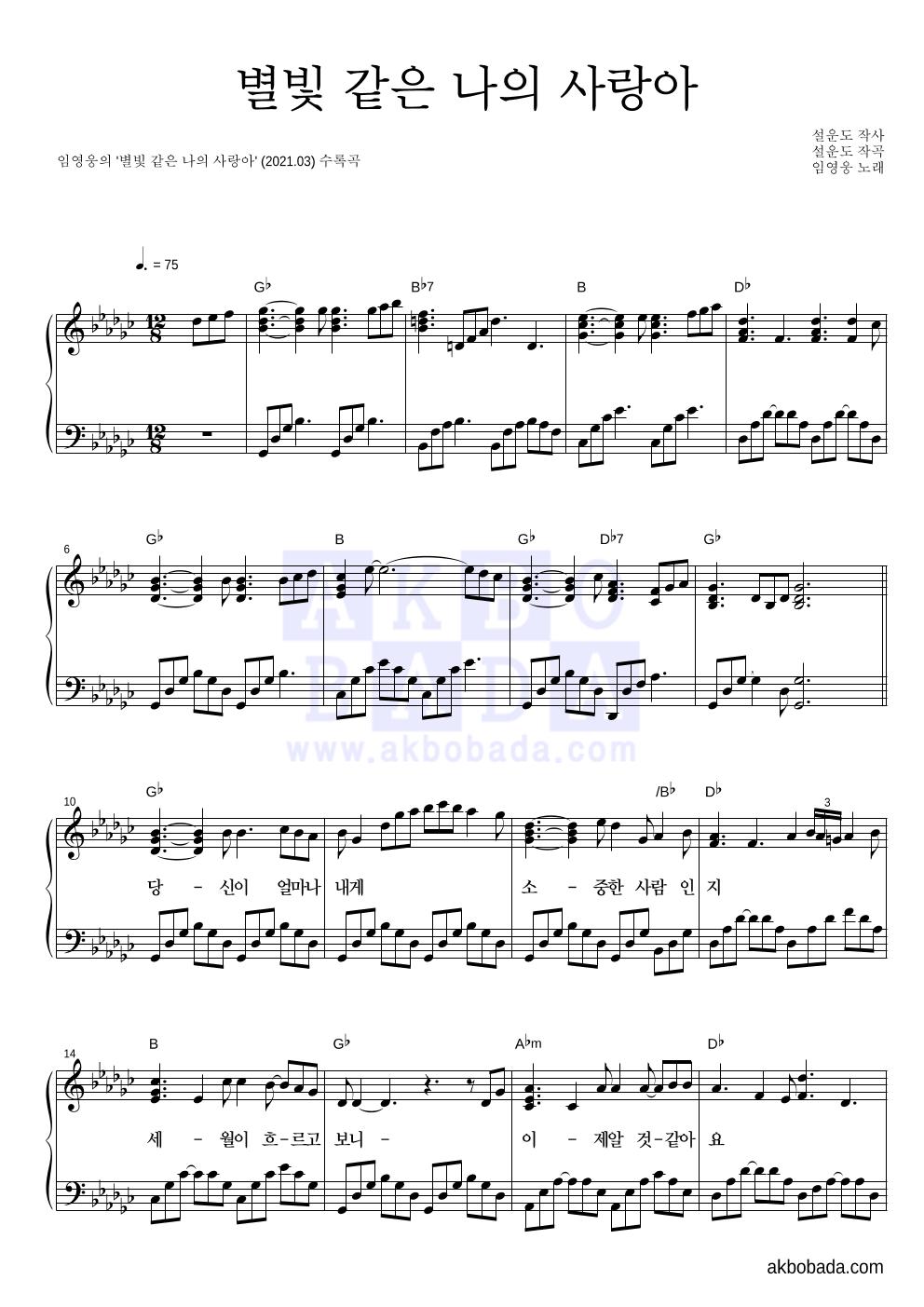 임영웅 - 별빛 같은 나의 사랑아 피아노 2단 악보