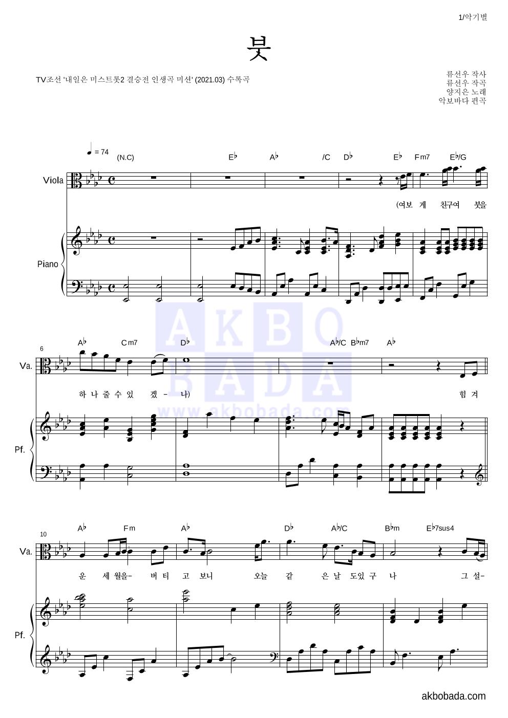 양지은 - 붓 비올라&피아노 악보