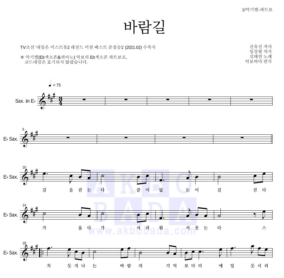 김태연 - 바람길 Eb색소폰 파트보 악보