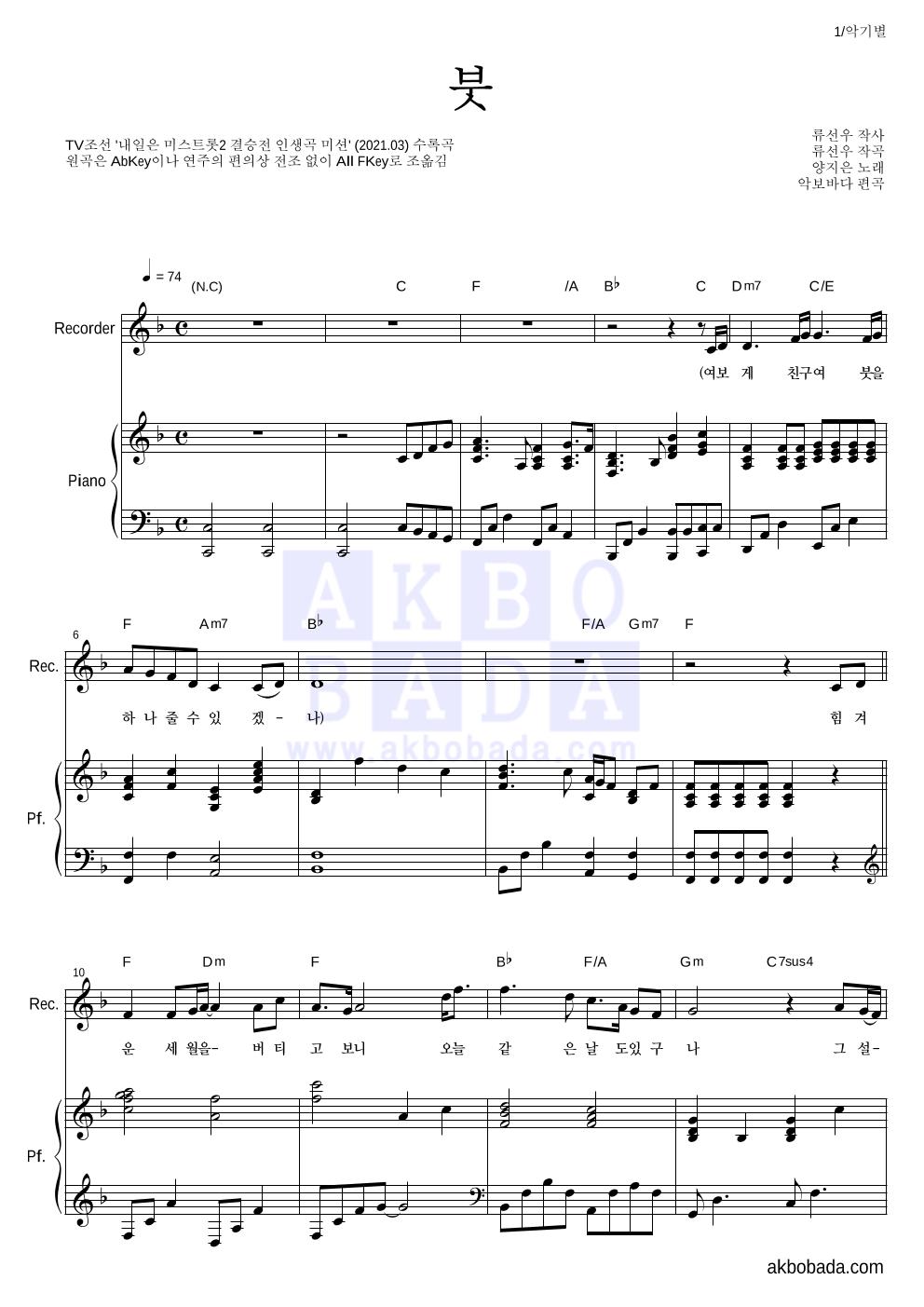 양지은 - 붓 리코더&피아노 악보