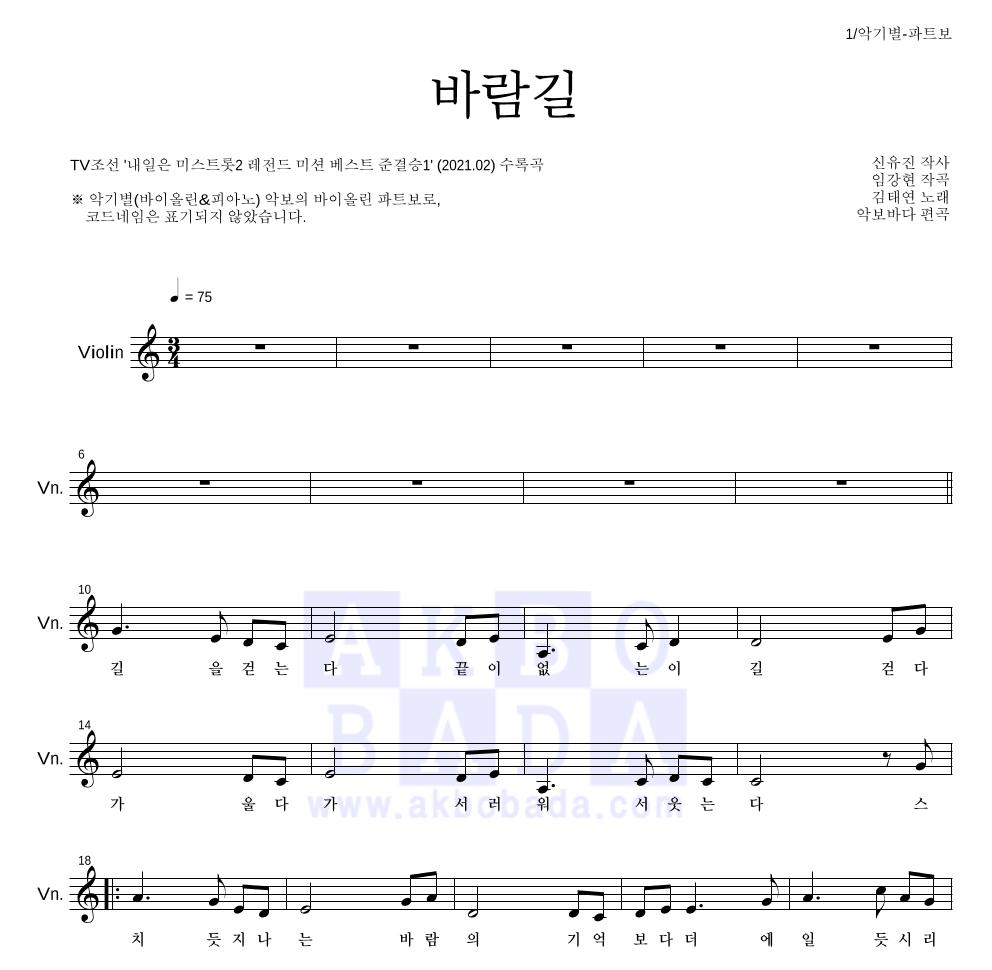 김태연 - 바람길 바이올린 파트보 악보