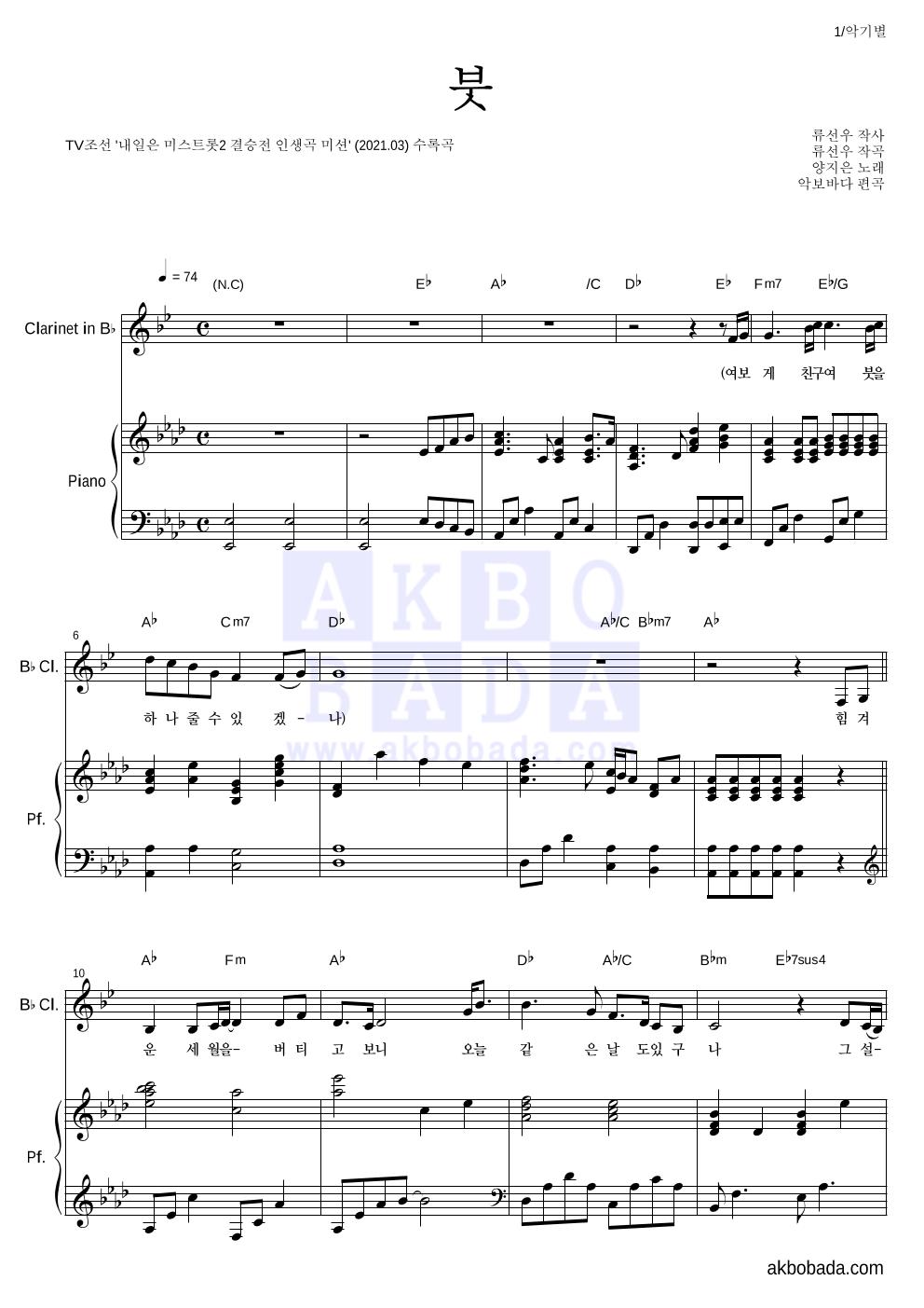 양지은 - 붓 클라리넷&피아노 악보