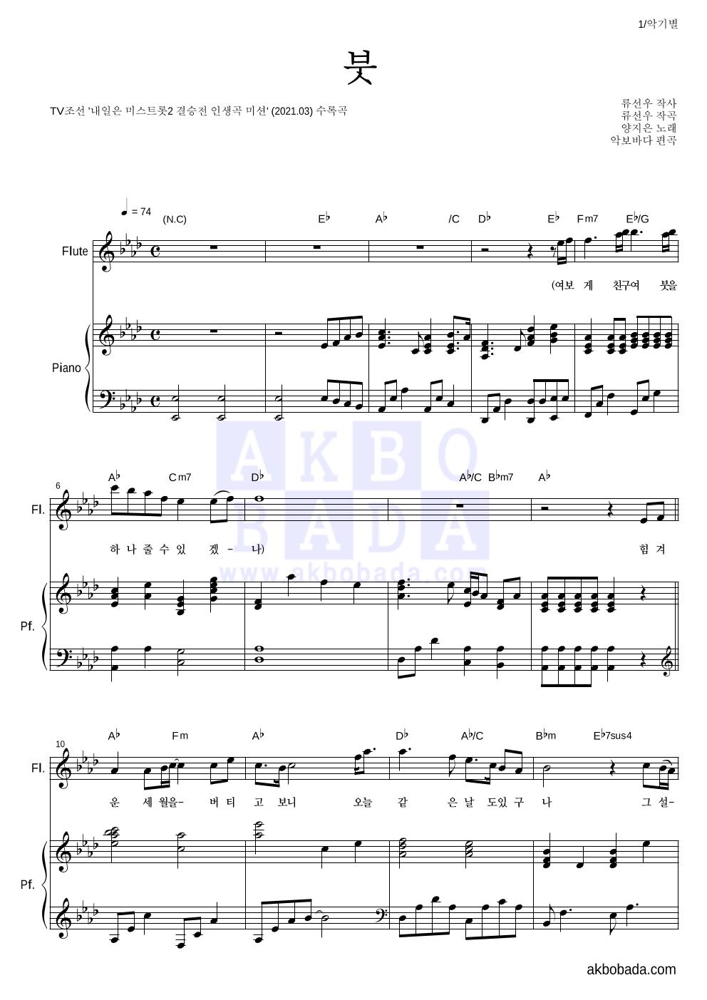 양지은 - 붓 플룻&피아노 악보