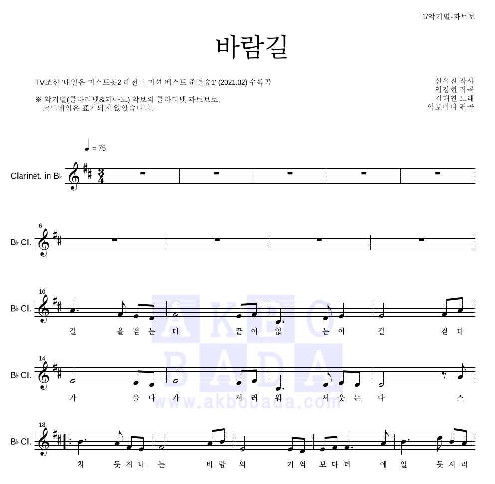 김태연 - 바람길 클라리넷 파트보 악보