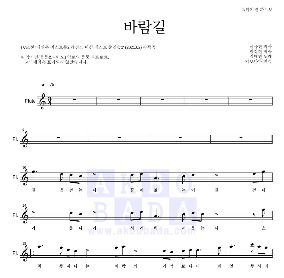 김태연 - 바람길 플룻 파트보 악보
