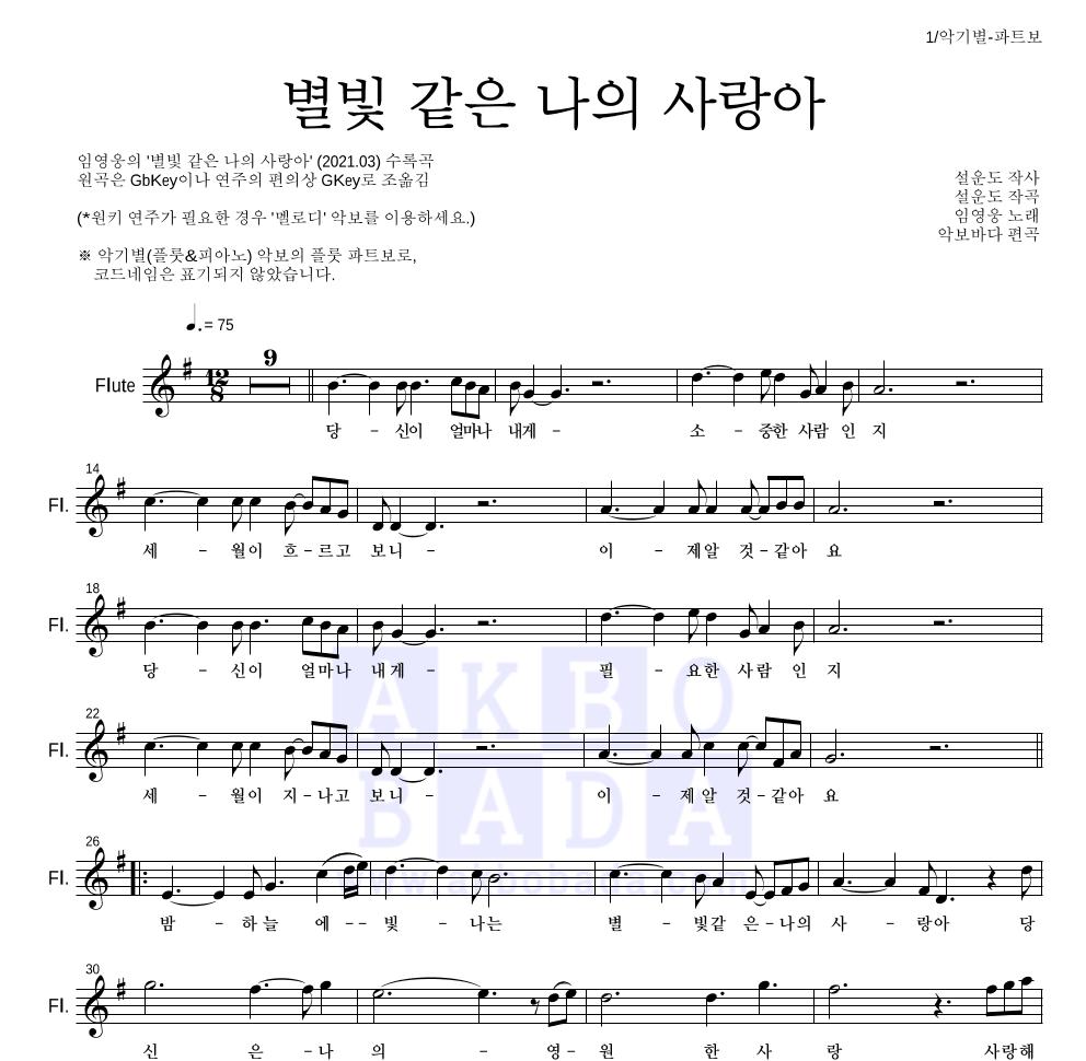 임영웅 - 별빛 같은 나의 사랑아 플룻 파트보 악보